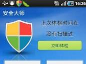 隐私防护新主张 LBE安全大师新版上线