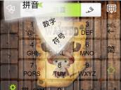 GO输入法 Android史上最炫Go输入法