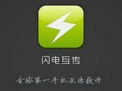 闪传 | 手机极速传输神器