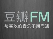 豆瓣FM | 你的专属个性化音乐收听工具
