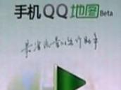 手机QQ地图视频教程