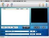 顶峰-iPad视频转换器 5.2