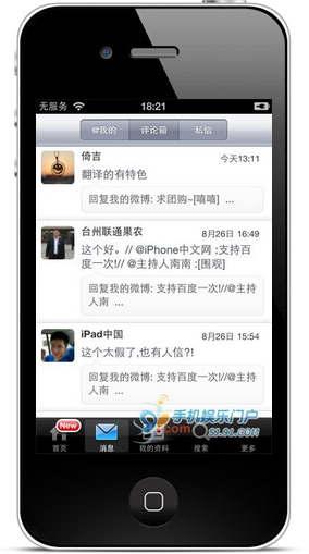新浪微博iphone客户端正式版上架
