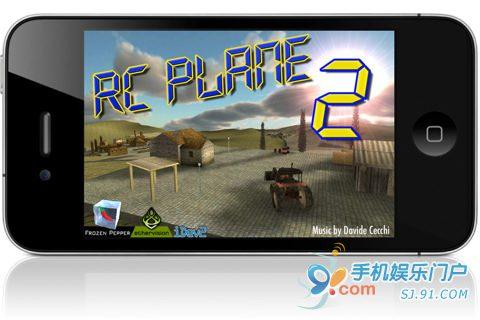 【遥控飞机2】模型飞行游戏