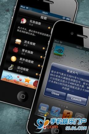 【墨迹天气】手机桌面天气预报