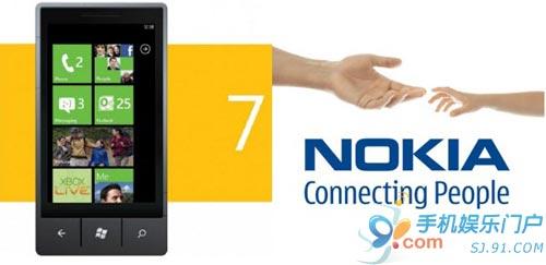 诺基亚CEO:首款WP7手机预计年底前量产